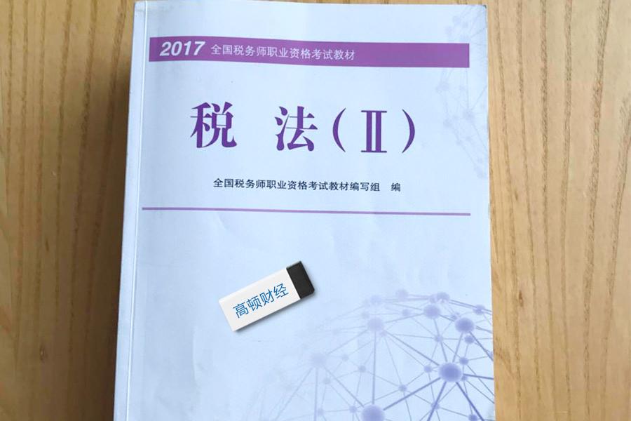 2019年税务师考试成绩查询!