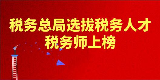 国家税务总局关于选拔第六批全国税务领军人才学员的通告